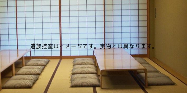 『薬王寺会館』遺族控室